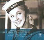 Aliki Vougiouklaki discography